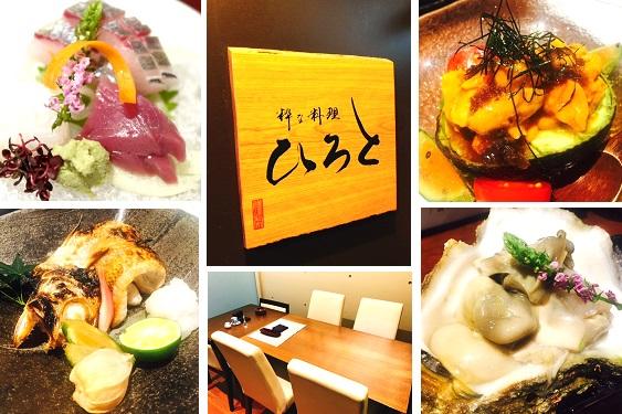 【心斎橋エリア「粋な料理 ひろと 」 働きやすさ&居心地の良さが満点の飲食店】