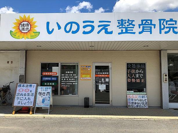【和歌山市】正社員、柔道整復師、施術スタッフ募集!